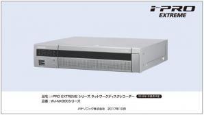i-PRO EXTREME シリーズ ネットワークディスクレコーダー WJ-NX300シリーズを発売