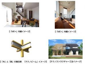 耐震住宅工法「テクノストラクチャー」の「ME+(ミータス)」を発売