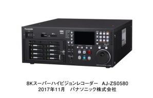 AVC-Intra8K(4:2:2)コーデックによる高画質8K収録 ネットワーク運用にも対応した8Kスーパーハイビジョンレコーダーを発売