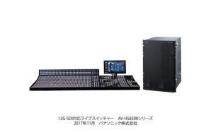 12G-SDI対応4K/2KライブスイッチャーAV-HS8300シリーズを発売