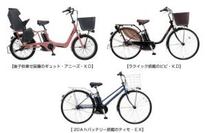 電動アシスト自転車 2018年モデル18車種を発売