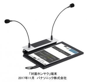 タブレット型多言語音声翻訳サービス「対面ホンヤク」の提供を開始
