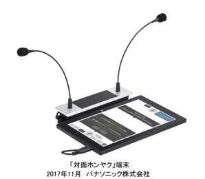 日本郵便様 京都中央郵便局に「対面ホンヤク」を活用