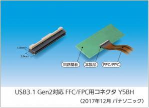 USB3.1 Gen2対応 FFC/FPC用コネクタを製品化