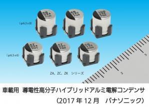 車載用 耐振動 導電性高分子ハイブリッドアルミ電解コンデンサを製品化