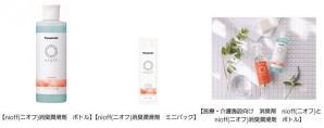 「nioff(ニオフ)」シリーズからオストメイトの方向けの消臭潤滑剤を発売