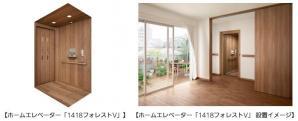 業界最長サイズのホームエレベーター「1418フォレストV」大型3人乗りタイプを発売
