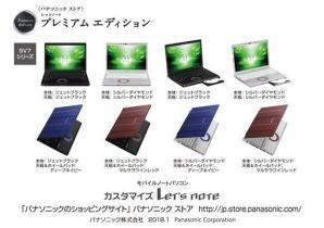 モバイルノートパソコン「カスタマイズLet's note」パナソニックストア春モデルを発売