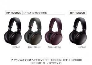 ワイヤレスステレオヘッドホンRP-HD600N(ノイズキャンセリング搭載)/RP-HD500B を発売