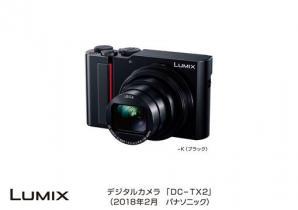 デジタルカメラ LUMIX DC-TX2 発売