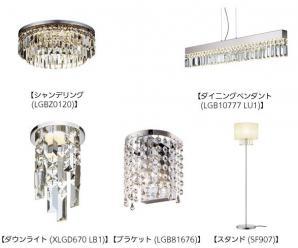 住宅用LED照明器具 「シャンデリング」シリーズ 品種拡充