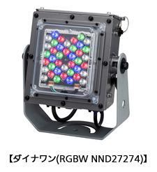 LEDフルカラー投光器「ダイナワン」を発売