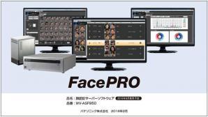 ディープラーニング技術を応用した顔認証サーバーソフトウェアを発売