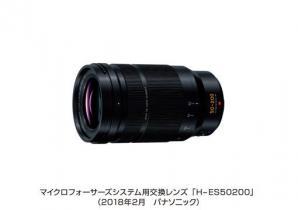 マイクロフォーサーズシステム用交換レンズ H-ES50200 を発売
