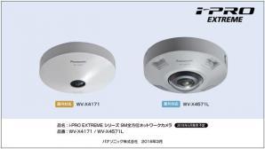 i-PRO(アイプロ) EXTREME(エクストリーム) シリーズ 9M全方位ネットワークカメラ2機種を発売