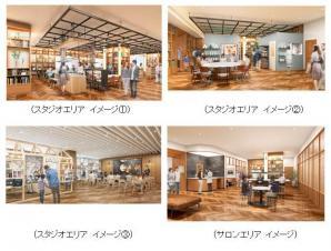 新たな顧客接点を創るライフスタイル提案のコミュニティスタジオを新設