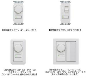 スリムでシンプルな調光器 「信号線式ライコン」を発売