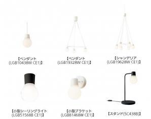 住宅用LED照明器具 「LAMP DESIGN(ランプデザイン)」シリーズを発売