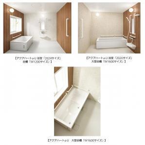 高齢者施設・住宅向けユニットバス「アクアハートa-U」を拡充