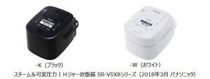 スチーム&可変圧力IHジャー炊飯器「Wおどり炊き」SR-VSX8シリーズを発売