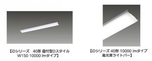 一体型LEDベースライト「iDシリーズ」40形 10000 lmタイプを発売