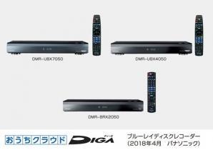 ブルーレイディスクレコーダー新製品 おうちクラウドディーガ 全自動モデル 3機種を発売