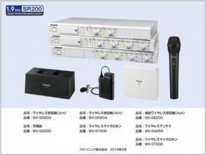 1.9GHz帯デジタルワイヤレスマイクシステム8製品を発売