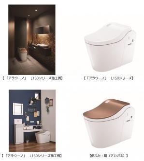 全自動おそうじトイレ「アラウーノ」 L150シリーズを発売