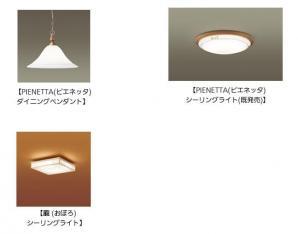 住宅用LED照明器具 リバイバルデザイン ダイニングペンダント・シーリングライトを発売