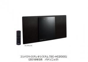 コンパクトステレオシステムSC-HC2000を発売