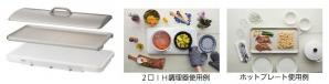 IHデイリーホットプレート(IH調理器) KZ-CX1を発売
