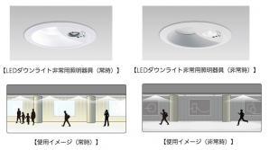 電池内蔵型「LEDダウンライト非常用照明器具」を発売