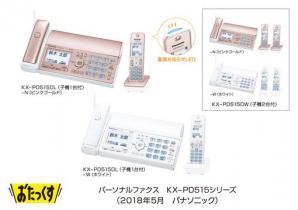 パーソナルファクス「おたっくす」 KX-PD515シリーズを発売