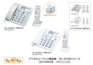 デジタルコードレス電話機「RU・RU・RU」 VE-GD36シリーズを発売