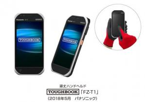頑丈ハンドヘルド「TOUGHBOOK」FZ-T1を開発