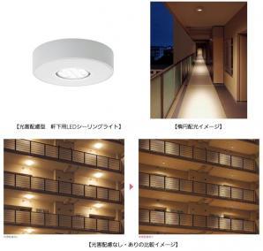 防犯優良マンションに対応「光害配慮型 軒下用LEDシーリングライト」を発売