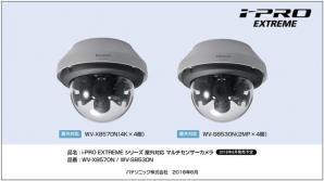 i-PRO EXTREMEシリーズ マルチセンサーカメラ2機種を発売