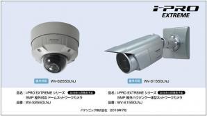 i-PRO EXTREME シリーズ 5Mピクセル ネットワークカメラ2機種を発売