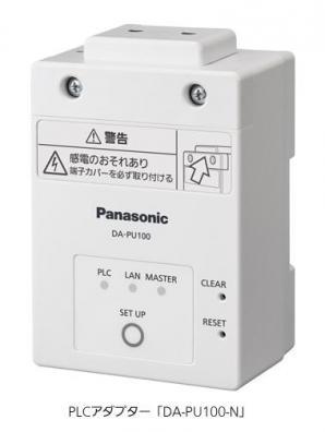 「HD-PLC」通信方式に対応した機器組み込み型PLCデバイスの開発製造受託を開始