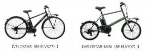 電動アシスト自転車スポーティーモデル「VELOSTAR」シリーズ発売