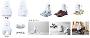 靴脱臭機 MS-DS100 を発売