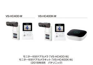 ホームネットワークシステム「スマ@ホーム システム」モニター付きドアカメラ VS-HC400を発売