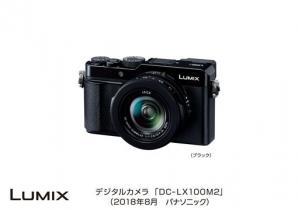 デジタルカメラ LUMIX DC-LX100M2 発売