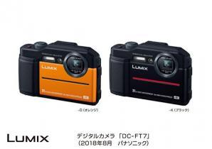 デジタルカメラ LUMIX DC-FT7 発売