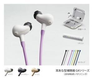耳あな型補聴器 「G4シリーズ」 3機種を発売