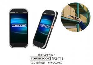 頑丈ハンドヘルド「TOUGHBOOK」FZ-T1を発売