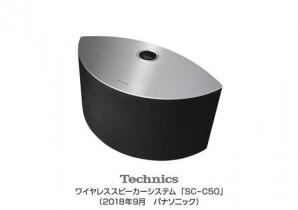 テクニクス「ワイヤレススピーカーシステム」 SC-C50 を発売