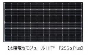住宅用 太陽電池モジュール HIT(R) 新製品「P255α Plus」発売
