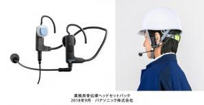 業務用骨伝導ヘッドセットパックを発売