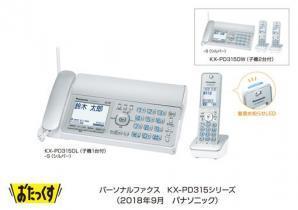 パーソナルファクス「おたっくす」 KX-PD315シリーズを発売